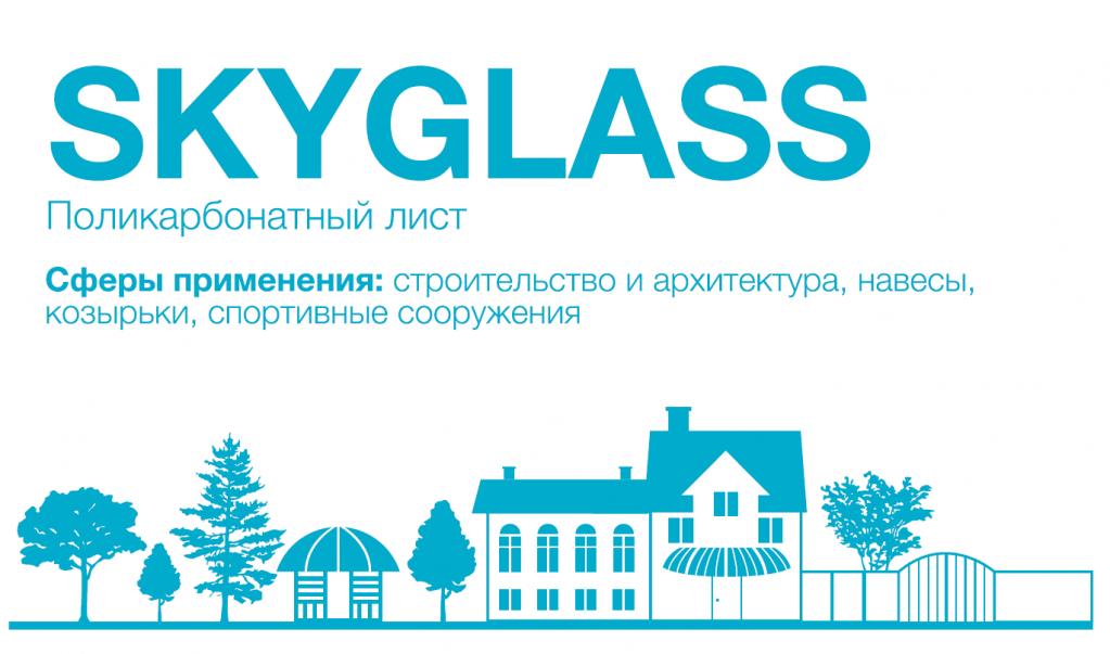 Сотовый поликарбонат Skyglass – высокое качество по доступной цене