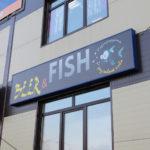 Вывеска для магазина акваримистики