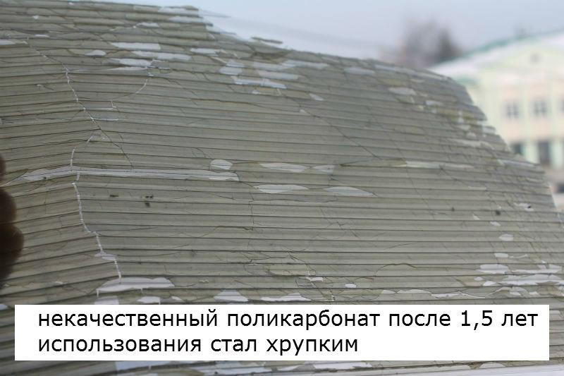 nedostatki-teplic-iz-polikarbonata-3.jpg