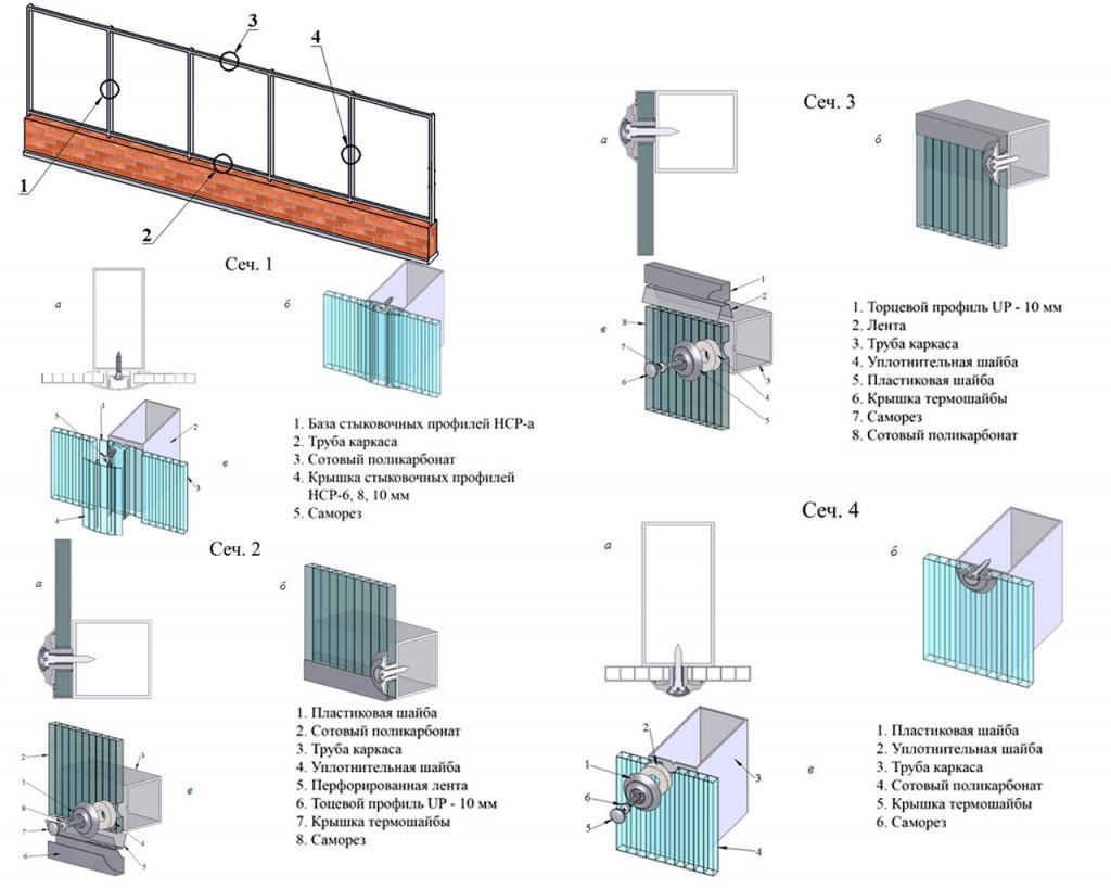 shemy-montazha-polikarbonata.jpg